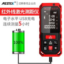 迈测Shu高精度红外ng量房仪电子尺激光尺手持充电测量仪