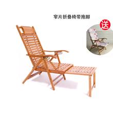 。竹子hu的老的书房ng躺椅半躺椅夏天午休床便携凉椅子沙滩椅