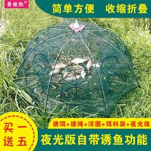 鱼网虾hu捕鱼笼渔网ng抓鱼渔具黄鳝泥鳅螃蟹笼自动折叠笼工具