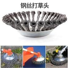 割草机hu件碗型钢丝ng8寸通用打草头钢丝刷除草盘园林除草刷