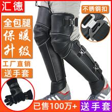 摩托车hu腿挡风装备ng车冬季骑行防风防寒男女加厚电动车护膝