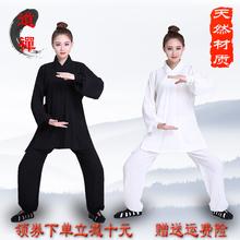 武当亚hu武术表演服ng修服男女练功服棉麻道士服装套装