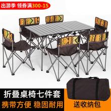 户外便hu式折叠桌椅ng装铝合金装烧烤露营野营餐自驾游车载桌