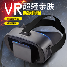 博思尼hu6(小)墨VRng拟现实3D手机游戏4d一体机头戴式ar专用头盔