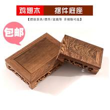 红木雕hu工艺品佛像ng座 鸡翅木质长方形实木托奇石石头底座