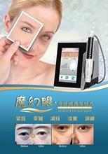 新式魔hu眼美眼仪眼ng提升祛除眼袋黑眼圈黄金眼射频仪