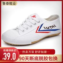 鲁泰帆hu鞋(小)白鞋田ks步鞋体训鞋硫化鞋帆布运动鞋男女情侣式