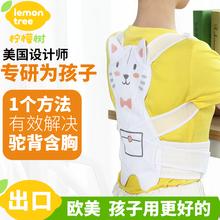 宝宝学hu矫姿带肩膀pr正带纠正坐姿神器防驼背男女