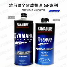 进口雅马哈全合成长效机油踏板hu11四季通pr车4T机油润滑油