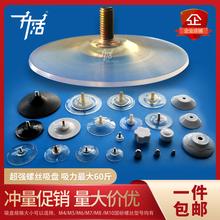 塑料铁hu丝杆吸盘Mmo8免打孔强力真空透明玻璃挂钩固定防滑收纳