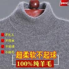 高领羊hu衫男100mo毛冬季加厚毛衣中青年保暖加肥加大码羊绒衫