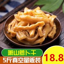 5斤装hu山萝卜干 mo菜泡菜 下饭菜 酱萝卜干 酱萝卜条