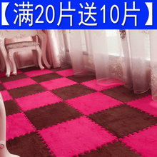 【满2hu片送10片mo拼图卧室满铺拼接绒面长绒客厅地毯