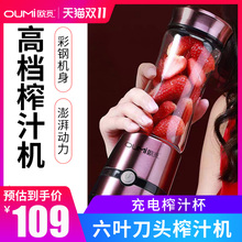 欧觅ohumi玻璃杯mo线水果学生宿舍(小)型充电动迷你榨汁杯