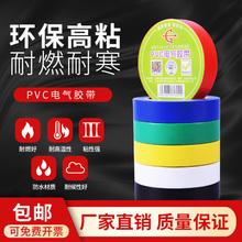 永冠电hu胶带黑色防ti布无铅PVC电气电线绝缘高压电胶布高粘