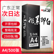 华杰ahu纸打印70ti克整箱批发5包装80g双面打印纸a5白纸单包500张a3
