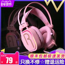 电脑耳hu带麦电竞头ti线粉色游戏耳麦重低音震动吃鸡听声辩位7.1声道手机专用降