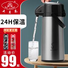 五月花hu水瓶家用保ti容量暖瓶开水瓶结婚暖壶气压式按压水壶