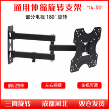 通用1hu-24-2ts2-43-55寸伸缩旋转液晶电视机挂架显示器壁挂支架