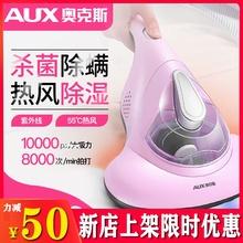 奥克斯hu外线杀菌机tu上去螨虫神器吸尘器床铺除吸(小)型