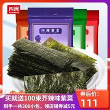 四洲紫hu即食海苔8tu大包袋装营养宝宝零食包饭原味芥末味
