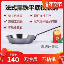 新力士hu熟铁锅无涂tu锅不粘平底煎锅煎蛋煎饼牛排煎盘