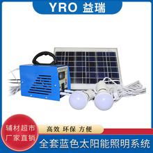 电器全hu蓝色太阳能tu统可手机充电家用室内户外多功能中秋节