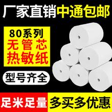 po收hu打印纸 (小)tu纸 打印纸80x60热敏收银纸后厨房收银纸超市外卖酒店点