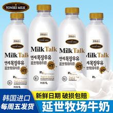 韩国进hu延世牧场儿og纯鲜奶配送鲜高钙巴氏