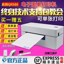 启锐Qhu588 Qog8热敏快递不干胶条码E邮宝标签菜鸟电子面单打印机