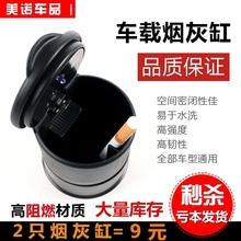 车载 hu车用带LEng创意夜灯耐高温4S带盖通用烟缸