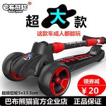 巴布熊hu滑板车宝宝ao-16岁大童溜溜车成的踏板车男女孩滑滑车