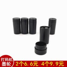 包邮单hu排油墨芯价ao用18mm20mm墨轮标价机打码机墨心