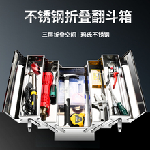 不锈钢hu装三层折叠an理箱手提式铁皮收纳盒车载工业级