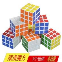 实色速hu速拧三阶(小)pn滑儿益智玩具初学者比赛