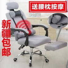 电脑椅hu躺按摩子网pn家用办公椅升降旋转靠背座椅新疆