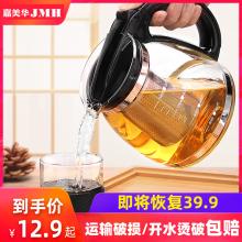 嘉美华hu璃茶壶茶具pn水分离红茶杯过滤大容量耐热冲泡茶