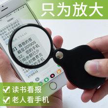 老的折hu便携式袖珍pn年的高清阅读3倍放大看书看手机