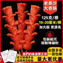 老长沙hu香肠开花香pn肉肠热狗冷冻半成品油炸烧烤8根/包