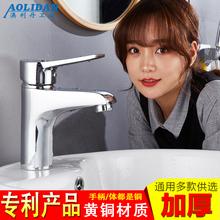 澳利丹hu盆单孔水龙ua冷热台盆洗手洗脸盆混水阀卫生间专利式