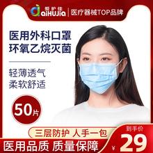 爱护佳hu用外科口罩ua防护医生夏季三层薄透气熔喷布医疗专用