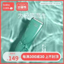 babhucare婴ua音家用新生儿宝宝剃头刀充电式电推剪防水