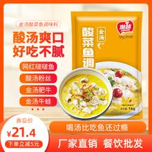 金汤酱hu菜鱼牛蛙肥ua商用1KG火锅水煮柠檬鱼泡菜鱼底料包