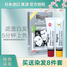 美源发hu染发剂日本ua装植物白发快速自然黑发霜一梳黑染发膏