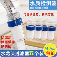 水龙头hu水器简易井ua滤水器水质检测器PP棉滤芯