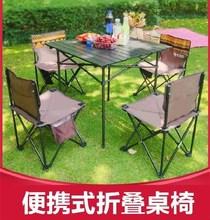 野营铝hu铝桌聚会凉ch桌椅便携长桌简约活动防水阳台折叠式