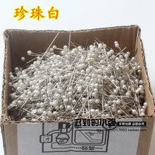 包邮不hu钢白色珍珠ch珠光针定位针DIY辅料格子铺2千枚