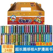全24hu珍藏款哆啦ch画书全集超长篇剧场款日本卡通连环画(小)叮当猫机器猫正款漫画