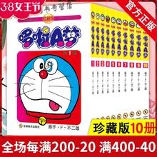 吉林美hu社直发】共ch啦A梦机器猫漫画书1-5 6-10卷 藤子F不二雄(小)叮当