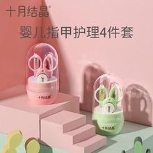 十月结hu婴儿指甲剪ch生儿宝宝专用幼宝宝防夹肉指甲刀
